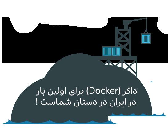 داکر (Docker) و کوبرنتیز (Kubernetes)